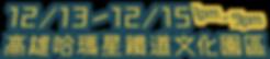 20191128_不廢搖滾嘉年華_Wed-01-BN-05.png