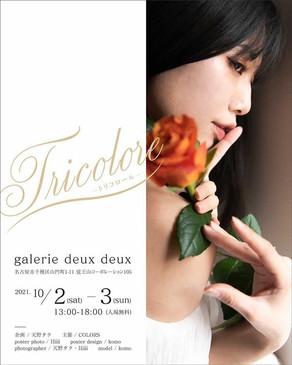 写真展『Tricolore』のお知らせ
