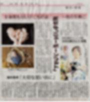 山陰中央新報191116.jpg