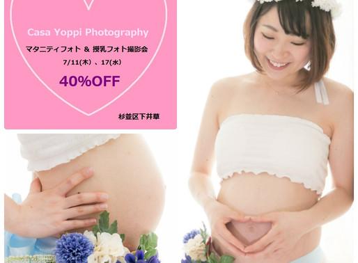 【募集】マタニティフォト撮影会のご案内 授乳フォト同時開催!