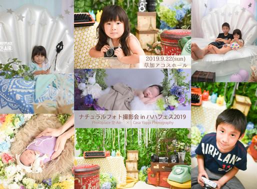 【イベントのご案内】ナチュラルフォト撮影会 in ハハフェス2019(草加市)