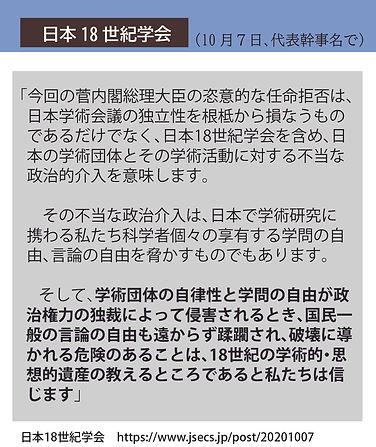 日本18世紀学会|学会声明.jpg