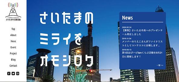 さいたま市若者会議サイト|法政大学新聞1048