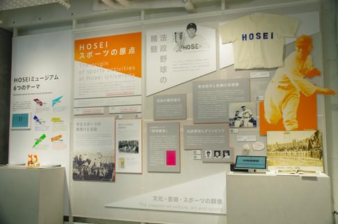 HOSEIミュージアム写真07|法政大学新聞電子版