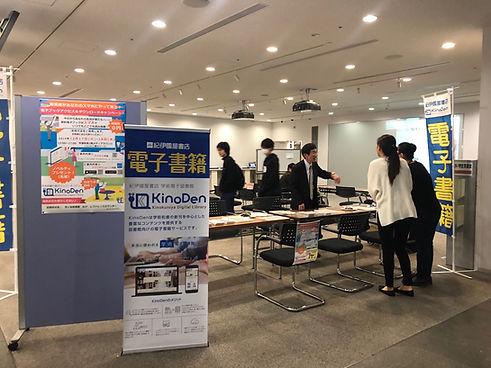 KinoDen説明会2=紀伊國屋書店提供|法政大学新聞1048