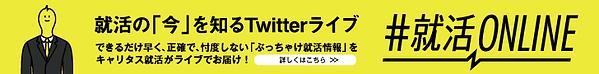 就活オンライン_法政大学新聞用バナー.png