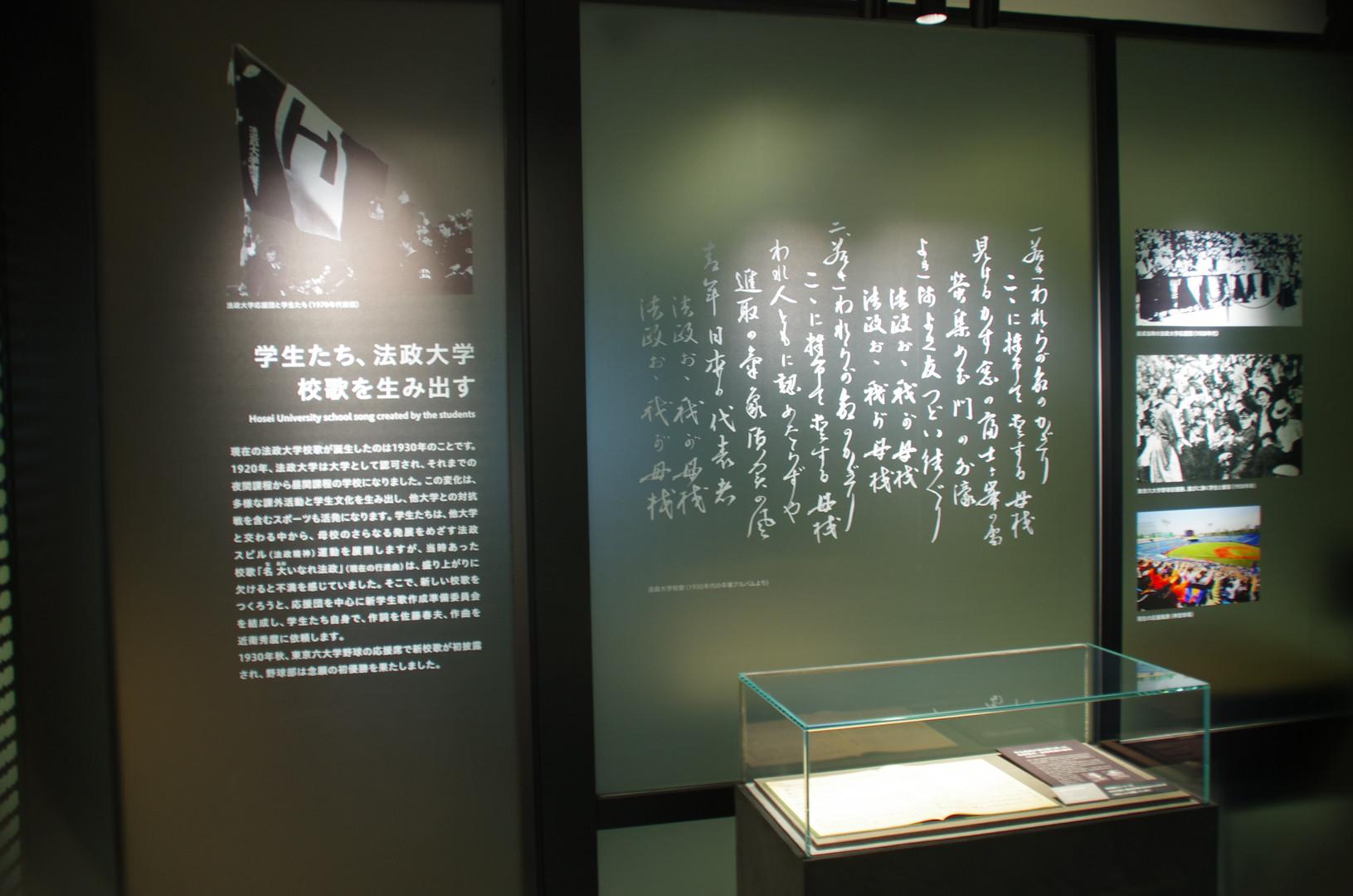 HOSEIミュージアム写真05|法政大学新聞電子版