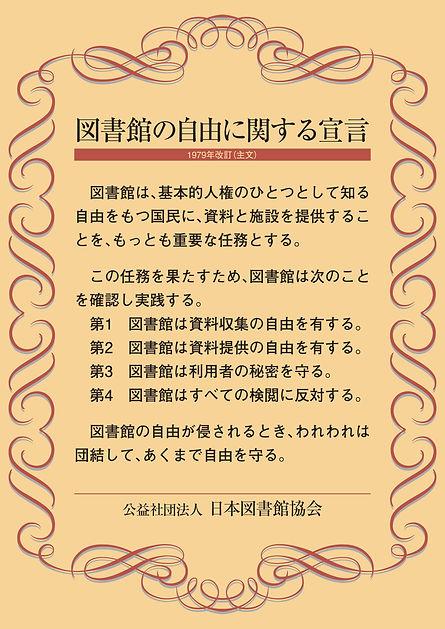 図書館の自由ポスター=日本図書館協会HPからsengen_hagaki.jpeg
