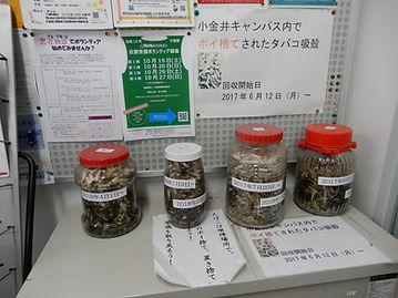 小金井喫煙