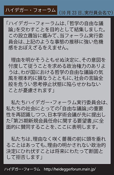 ハイデガー・フォーラム.jpg