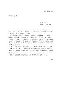 御礼状_730.jpg
