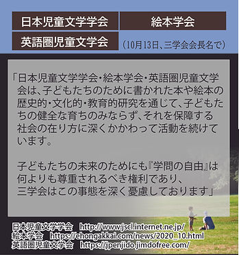 日本児童文学学会・絵本学会・英語圏児童文学会|学会声明.jpg