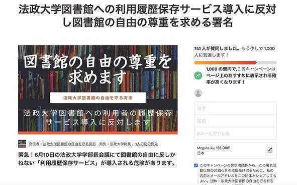 図書館 署名画像.jpg