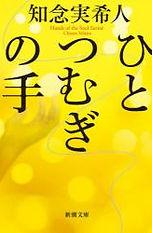 ひとつむぎの手.jpg