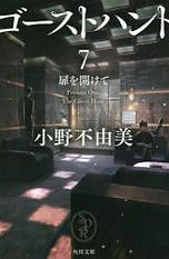 ゴーストハント7巻.jpg