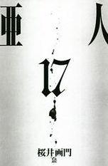 亜人17巻.jpg