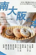 南大阪の本.jpg