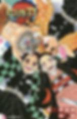 鬼滅の刃 片羽の蝶.jpg