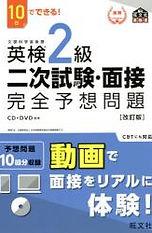 英検2級二次試験・面接完全予想問題.jpg