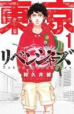 東京卍リベンジャーズ1巻.jpg