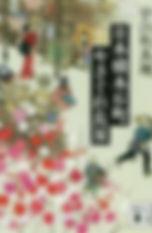 日本橋本石町やさぐれ長屋.jpg