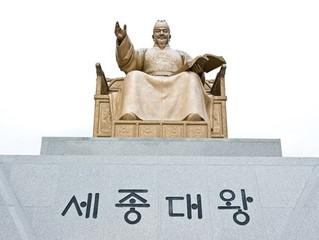 Изобретатель «хангыля» – король Сечжон