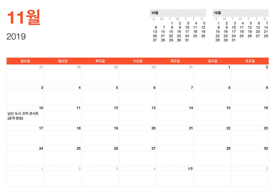 스크린샷 2019-11-07 오후 6.51.55.png