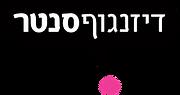 דיזינגוף סנטר