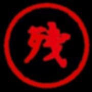 Zanshinkan-logo ln.png
