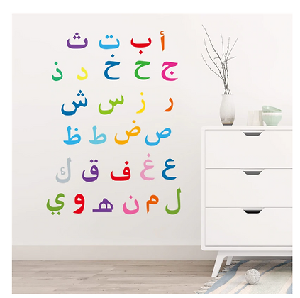 Arabic Letter Decal Wall Stickers