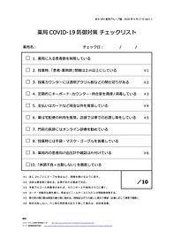 20200417薬局感染症防御対策チェックリストVer1.1(アイコン).jpg