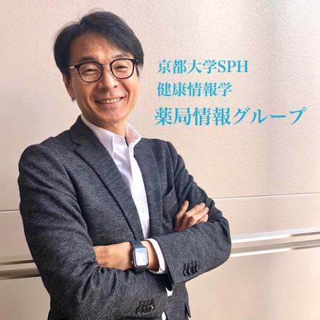 "新名称「薬局""情報""グループ」✨"