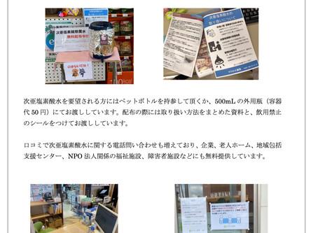 【次亜塩素酸水の配布】マスカット薬局の取り組み