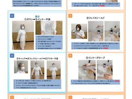 PPE作製に関連した病院薬剤師の感染予防に対する取り組み