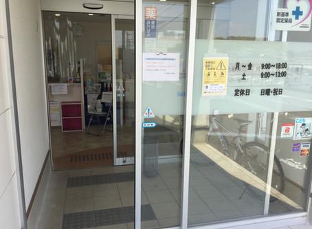 中川調剤薬局・らら薬局の取り組み