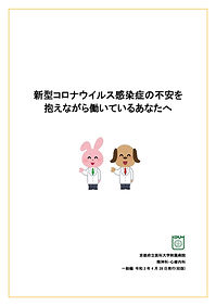 新型コロナウイルス感染症の不安を抱えながら働いているあなたへ(アイコン).jp