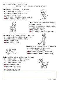 筋トレのすすめ (1).jpg