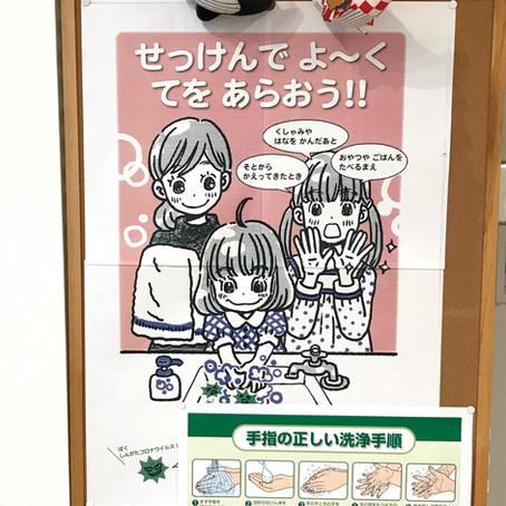 新型コロナ関連情報ポスター掲示📄