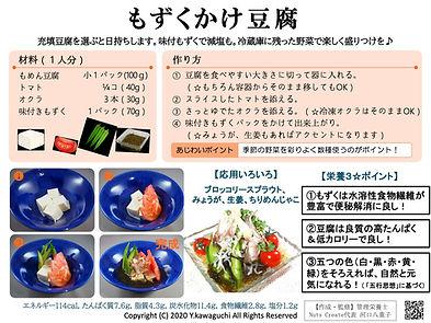 ①レシピ「もずくかけ豆腐」(2020.5.6)栄養3☆ポイントつき (1)