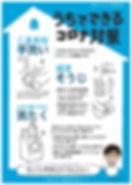 siryo7_家庭内消毒200506-2(アイコン).jpg