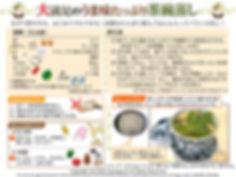 ②レシピ「大満足の茶碗蒸し」(2020.5.18).jpg
