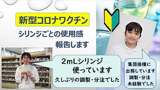 ワクチン動画サムネ0619.png