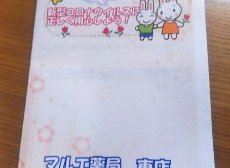コロナ対策読本(手作りの小冊子)を作成!