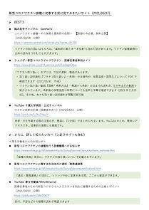ワクチン希釈・動画 おすすめサイト 20210619_02.jpg
