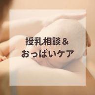 おっぱいケア& 母乳育児相談.jpg