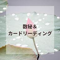 URANAISANBA (数秘&カードリーディング).jpg