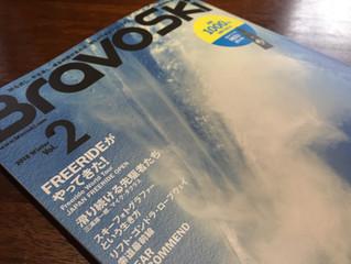 スキー専門誌「Bravo Ski vol.2」本日発売!