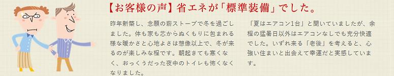 夢ハウス 省エネ報告書6.png