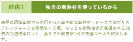 夢ハウス 省エネ報告書2.png