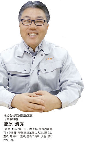 株式会社菅誠建設工業代表取締役 菅原清秀